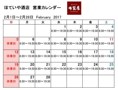 ほていや酒店2017年2月営業カレンダー