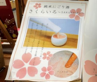 ピンク色のにごり酒 さくらいろ−SAKURAIRO−