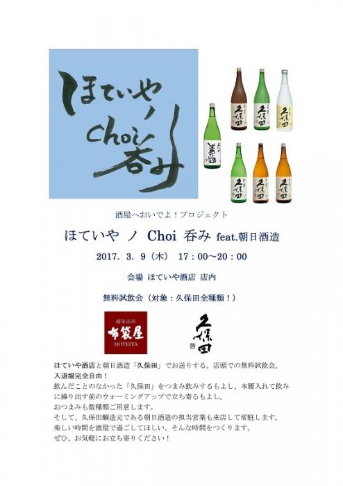 choi呑みポスター