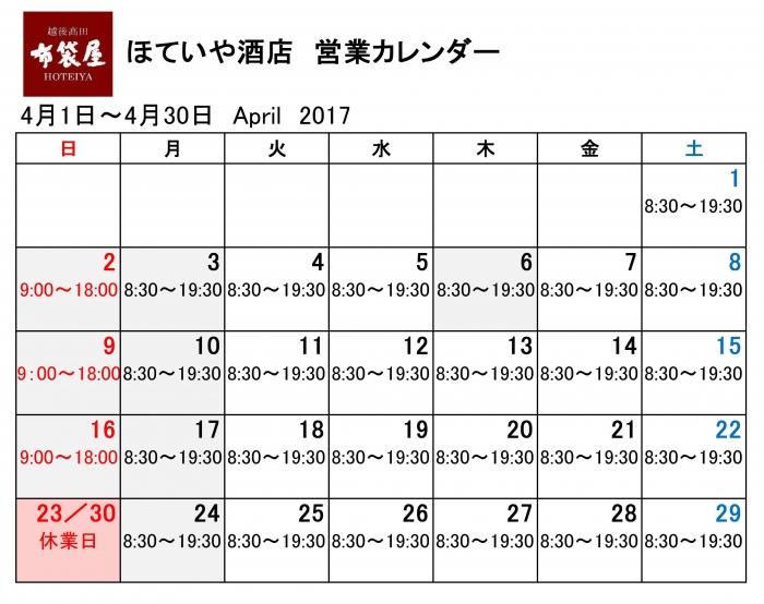 4月営業予定カレンダー