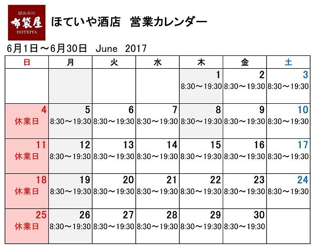 営業予定カレンダーほていや酒店2017年6月