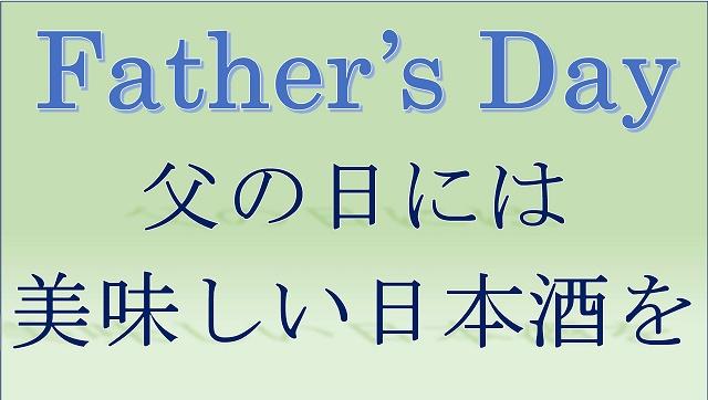 父の日には、美味しい日本酒を