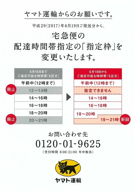 ヤマト運輸 時間帯変更