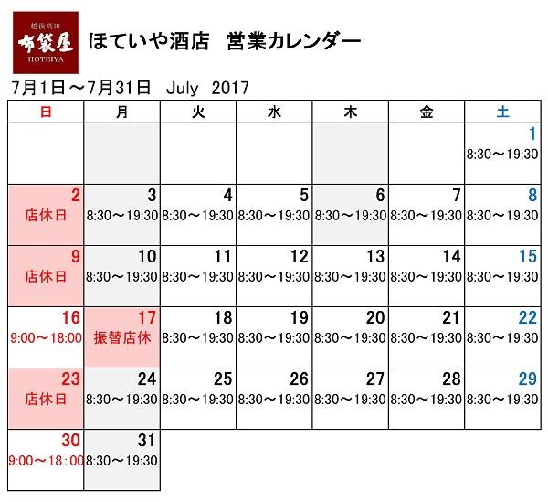 営業予定カレンダー2017年7月