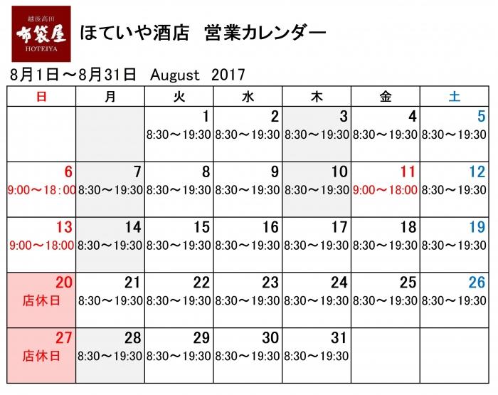 営業予定カレンダー2017年8月