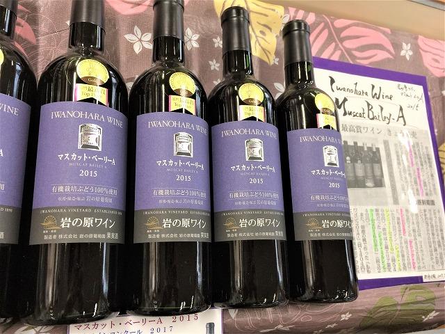 岩の原ワイン マスカット・ベーリーA 2015