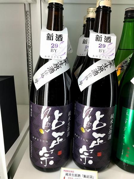 鮎正宗 しぼりたて純米生原酒