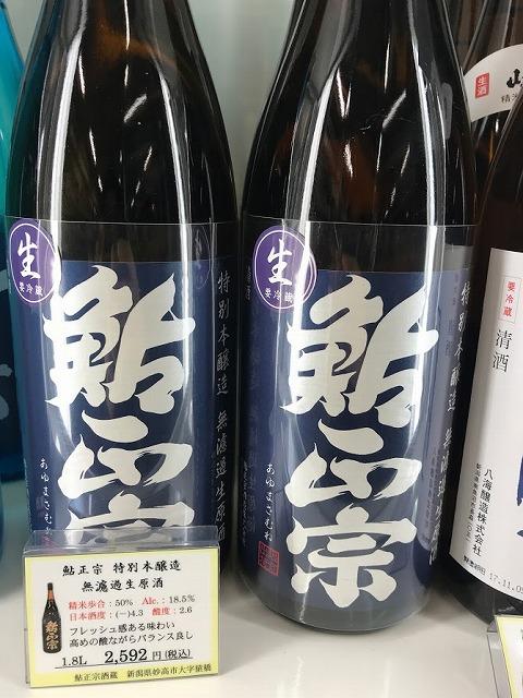 鮎正宗 特別本醸造 無濾過生原酒