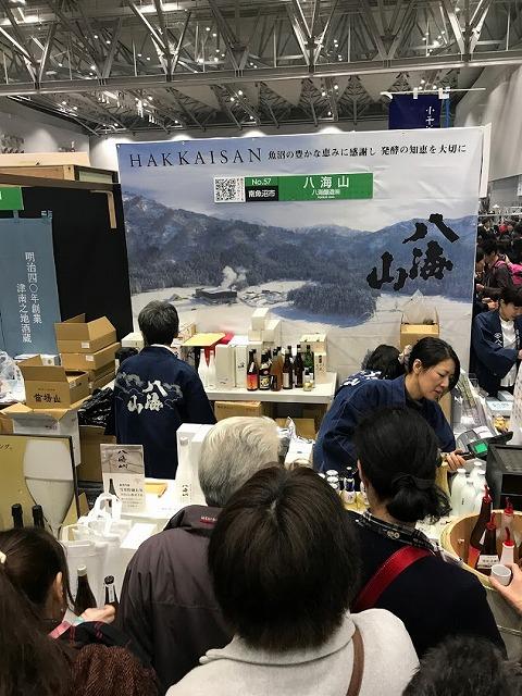 八海醸造(八海山)