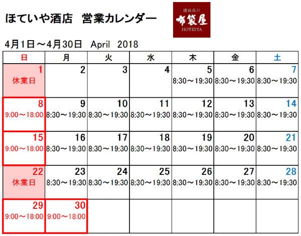 2018年4月カレンダー改訂版