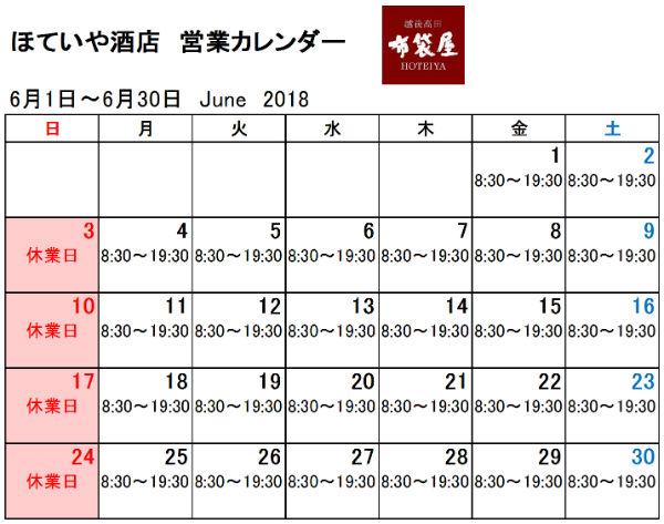 営業カレンダー2018年6月@ほていや酒店