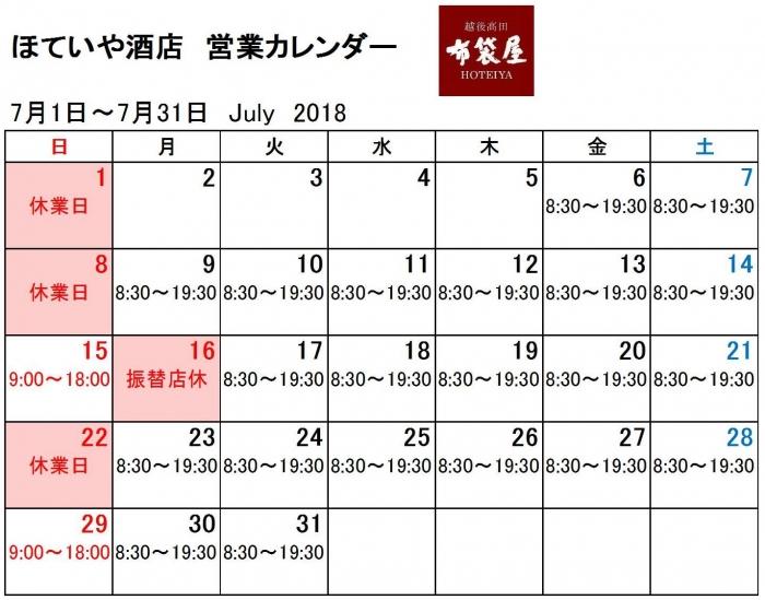 営業予定カレンダー2018年7月