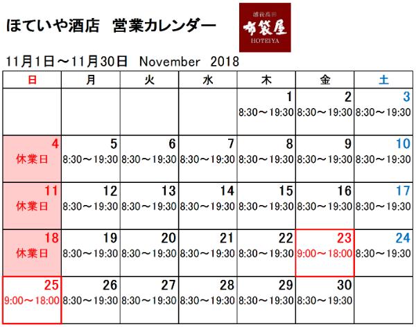 営業カレンダー2018年11月