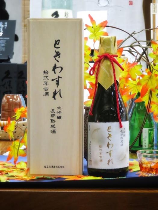 ときわすれ 大吟醸拾弐年古酒