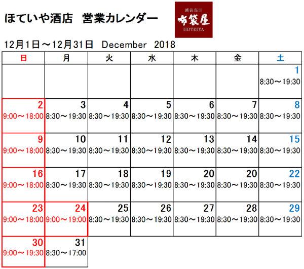 営業カレンダー2018年12月@ほていや酒店