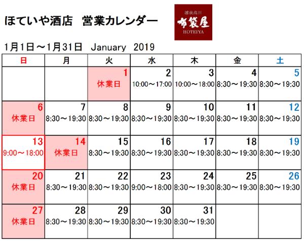 営業カレンダー@2019年1月