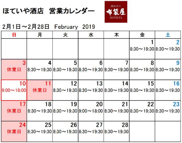営業カレンダー2019年2月@ほていや酒店