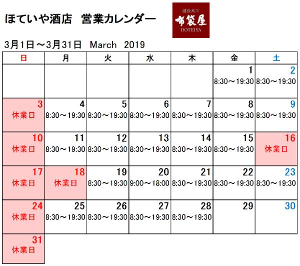 営業カレンダー@ほていや酒店