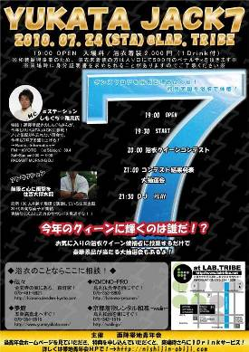 yukata jack 7チラシ