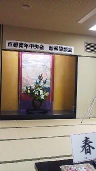 中央会新春懇談会