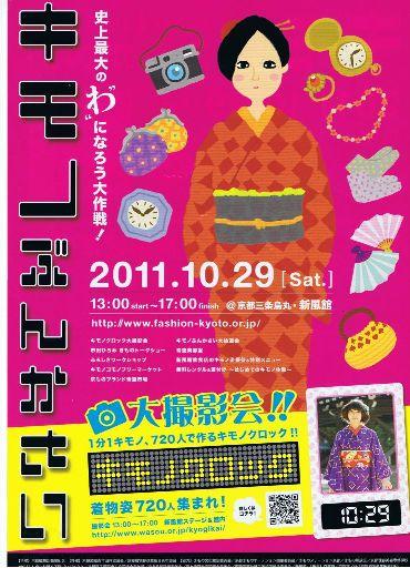 着物文化祭チラシ(表)