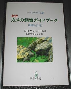カメの飼育ガイドブック