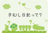 kimushi_link.png