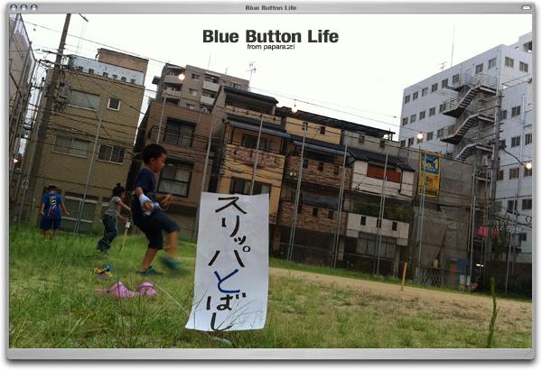 BBL-09.26.2013-06_スリッパ.jpg