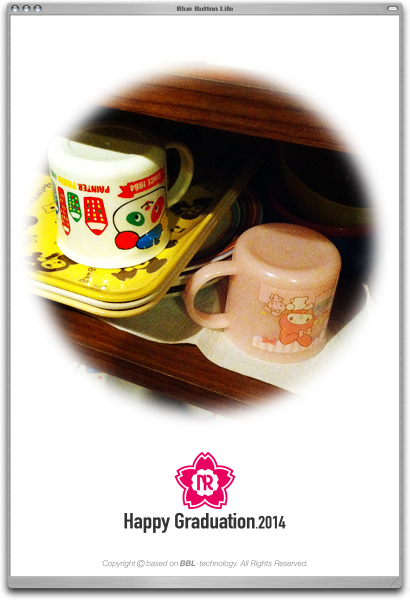 BBL-03.27.2014-04_卒業余韻.jpg