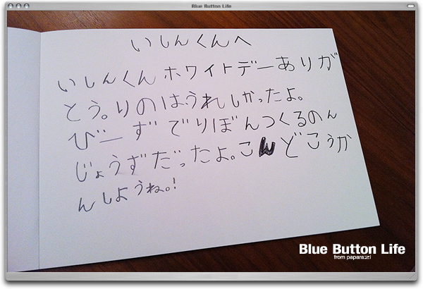 BBL-03.28.2014-07_いしんくん.jpg