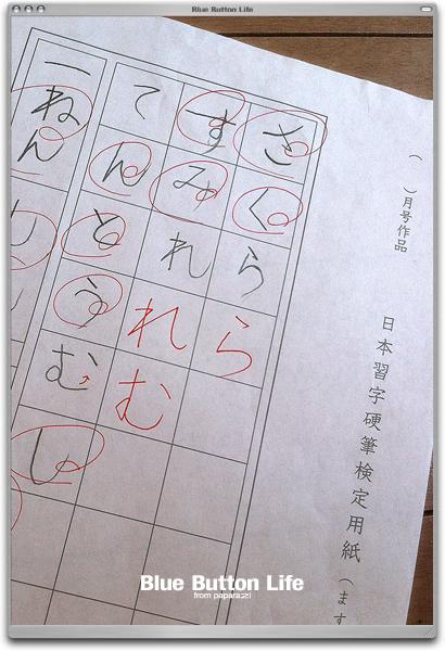 BBL-04.07.2014-01_日本習字.jpg