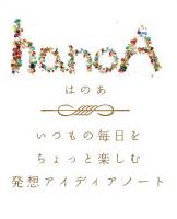 hanoA_top