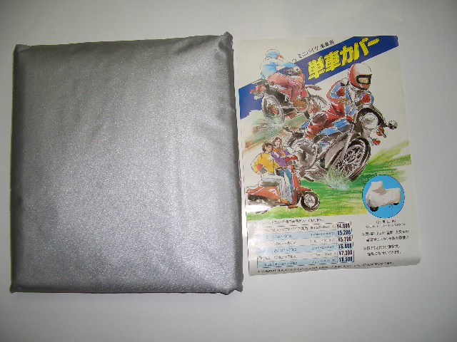 S^LLLバイクカバー