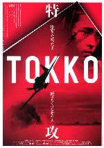 「TOKKO -特攻-」公式サイトにリンク