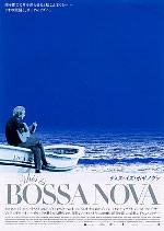 「This is BOSSA NOVA ディス・イズ・ボサノヴァ」公式サイトにリンク