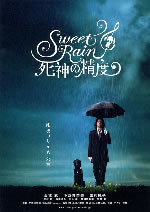 「Sweet Rain 死神の精度」公式サイトにリンク