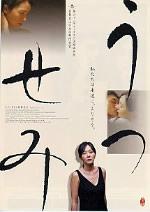 「うつせみ」映画チラシ