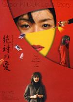 「絶対の愛」映画チラシ