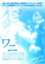 「鰐〜ワニ〜」映画チラシ