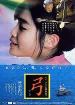 「弓」映画チラシ