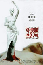 「ワイルド・アニマル」ポスター