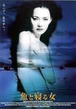 「魚と寝る女」映画チラシ