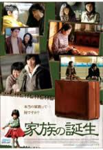 「家族の誕生」映画チラシ