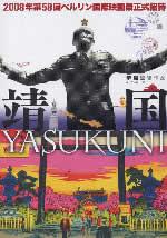 「靖国 YASUKUNI」公式サイトにリンク