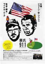 「華氏911」公式サイトにリンク