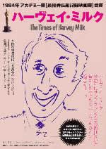 「ハーヴェイ・ミルク」公式サイトにリンク