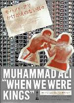 「モハメド・アリ かけがえのない日々」