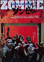 映画 ゾンビ(1978)