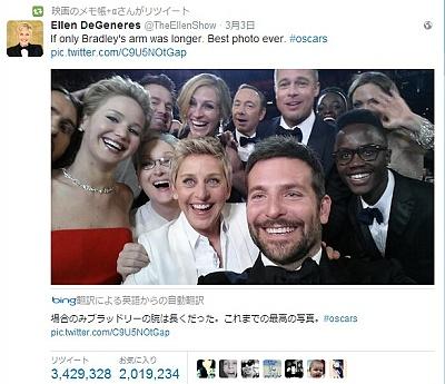 2014 アカデミー賞授賞式 自分撮り