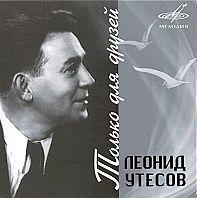 レオニード・ウチョーソフ
